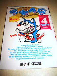 DORAEMON 4 English-Chinese Children's book Fujiko F. Fujio / Volume 4 I am th...