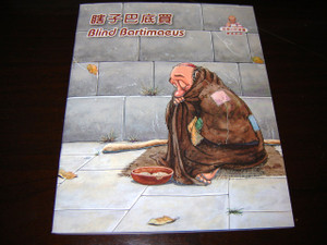 Blind Bartimaeus / English - Chinese Bilingual Bible Story Book for Children ...