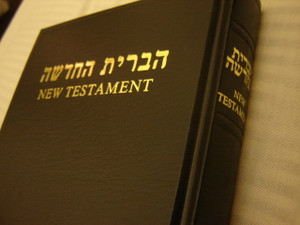 THE NEW TESTAMENT IN HEBREW AND ENGLISH / Bilingual New Testament