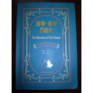 The Adventures of Tom Sawyer / Chinese - English Bilingual Edition [Paperback]