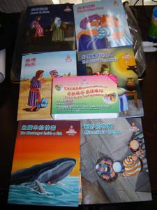 Fifteen Word of Wisdom Childrens Booklets / English - Chinese Bilingual Editi...