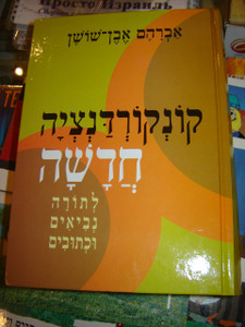 A NEW CONCORDANCE OF THE Hebrew BIBLE / THESAURUS OF THE LANGUAGE OF THE BIBLE HEBREW AND ARAMAIC