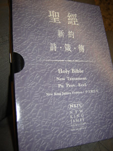 LEATHER Cover Edition English (NKJV) - Chinese (Union Version) Bilingual New Testament, Psalms, Proverbs, and Ecclesiastes