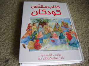 Persian Children's Bible / Today's Persian Version - Farsi Language [Hardcover]