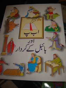 Urdu ABC of the Bible / Children's Coloring Book / Learn the Urdu letters wit...