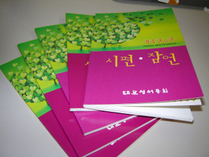 Psalms and Proverbs in Korean / Korean Revised Version [Paperback]