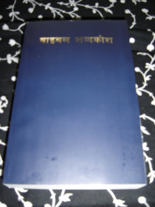 New Concise Bible Dictionary in Nepali / Nepalese Concise Bible Dictionary / ...