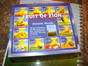"Fruit of Zion - Ultimate Messianic Worship Songbook / includes CD-Set containing all 230 songs from the ""Songbook for Messianic Worship"" on 8 CDs"