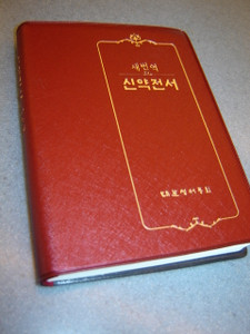 Korean Pocket New Testament / RN242 Revised New Korean Standard Version