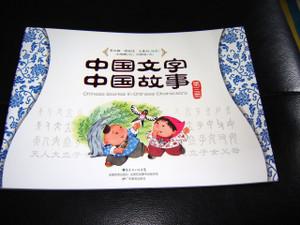 Chinese Stories In Chinese Characters III / English - Chinese Bilingual Editi...