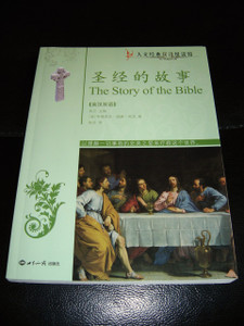 The Story Of The Bible by Hendrick Willem Van Loon / English  - Chinese Bilingual Shorter Edition