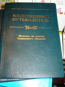 Handbook to Prayer - Praying Scripture Back to God / RUSSIAN TRANSLATION - Russian Edition
