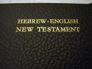 Black Leather Hebrew - English New Testament / The New Testament of our Lord
