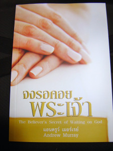 Thai Language Translation: The Believer's Secret of Waiting on God by Andrew Murray