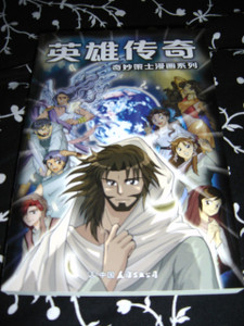 Chinese Translation Version: MANGA MESSIAH, Hidenori Kumai, Kozumi Shinazawa ...