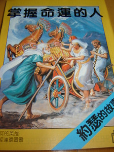 Joseph - The One Who Controls Fate - Story of Joseph / Chinese Bible Comic Bo...