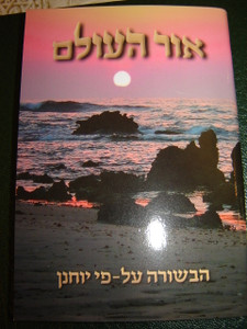 GOSPEL OF JOHN / Hebrew language edition / Printed in Israel [Paperback]