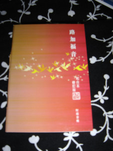 Gospel of Luke - Revised Chinese Union Version / Chinese Language Edition