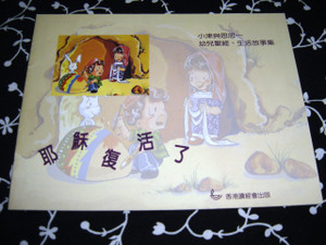 Chinese Children's Colouring Book / Bible Stories Colouring Book for Kids