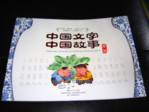 Chinese Stories In Chinese Characters II / English - Chinese Bilingual Editio...