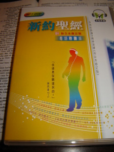 Cantonese Audion New Testament / MP3-DVD / 2009 / Cantonese is a variety of t...