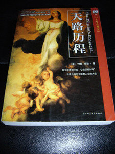 The Pilgrim's Progress / John Bunyan / Chinese Language Edition With special paintings as illustrations