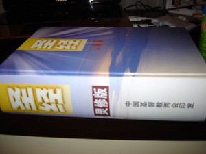Chinese Life Application Study Bible (Large Print) / Simplifie Script