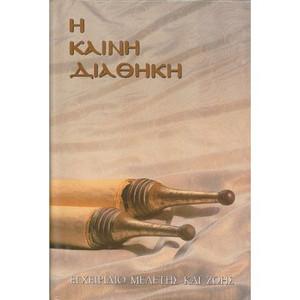 Greek New Testament with Parallel Modern Greek (Greek Language Study Series)