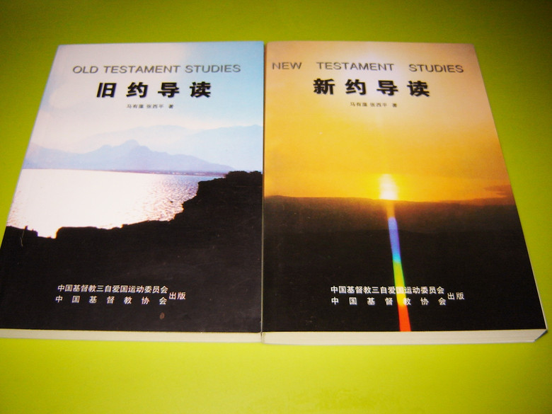 Chinese Bilingual Bible: American Bible Society ...