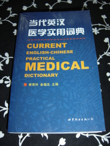Current English-Chinese Practical Medical Dictionary / Zeng Xianling, Jin Fusheng