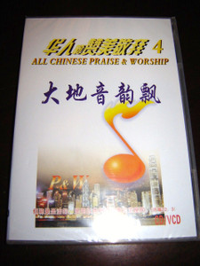 All Chinese Praise And Worship 4 / Audio CD and VCD / 15 Chinese Christian Songs