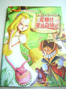 Alice in the Wonderland / Bilingual Children's Picture Book / Colorful / Bilingual