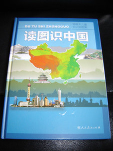To Know China By Reading Map / Map Book for Chinese Schools / Du Tu Shi Zhong...