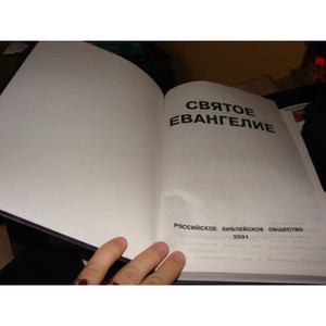 Russian 4 Gospels Extra Large Print Edition (great for the elderly) [Hardcover]