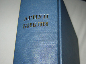 Mongolian Bible - Outer / Hardcover / Large Bible / Ariun Bibli [Hardcover]