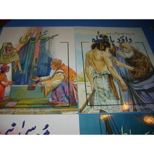 Urdu Language Bible Stories for Children / 16 Individual A4 Size Booklets wit...