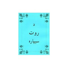 The book of Ruth in Pashto Language from the Bible. (A portion of the Pashto ...