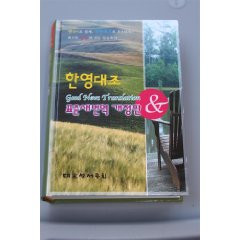 Korean - English  Bible Good News Translation / Revised New Korean Standard Version