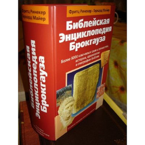 The Ultimate Russian Bible Lexicon / Great Lexicon of the Bible translated to Russian Language