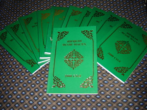 The Gospel of Luke in Tajiki Language / Injili Isoi Maseh / Gospel for Tajikistan