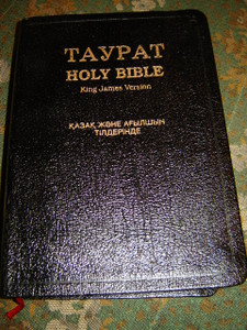 Kazakh - English Bilingual Holy Bible / Kazak parallel KJV King James Version