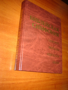 The Ultimate Russian Bible CONCORDANCE with Hebrew-Russian Biblical Dictionary