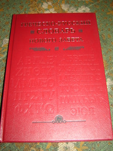 A Concise Greek - Russian Dictionary of the New Testament RED Hardcover
