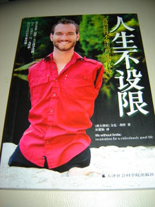 Life Without Limits: Inspiration for a Ridiculously Good Life - Chinese Language Edition