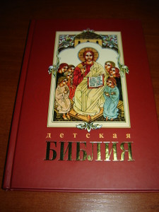 Russian Orthodox Children's Bible / Russian Children's Bible with Colorful Illustrations