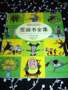 Nonsense Books / English - Chinese Bilingual Edition / Edward Lear [Paperback]