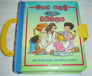 Sinhala Children's Bible / My First Handy Bible Sinhalese for small children