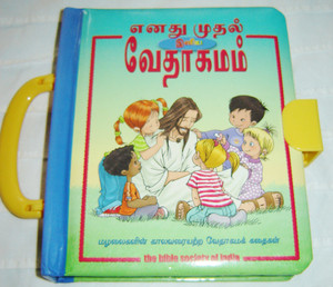 Tamil Children's Bible / My First Handy Bible Tamil Language for small children / India