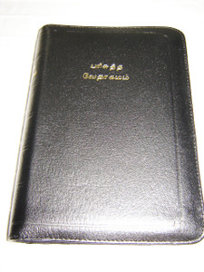 The Holy Bible Tamil Old Version / OV47z /  India Bible