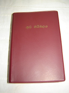 Sinhala Bible / Sinhalese Bible Revised Sinhala (Old) Version ROV 32 Small / Burgundy / Sri Lanka